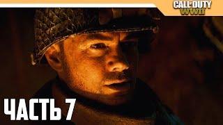 CALL of Duty WW2 Прохождение на русском - Часть 7