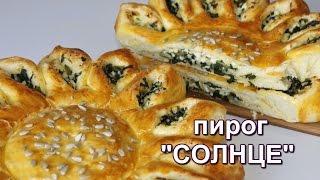 """Пирог """"СОЛНЦЕ"""". Красивый пирог. Простой и вкусный рецепт. (Pie """"SUN"""".)"""