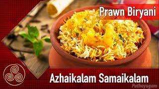Spicy Prawn Biryani Recipe  | Azhaikalam Samaikalam