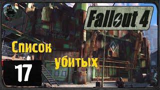 Fallout 4 - 17 - Список убитых