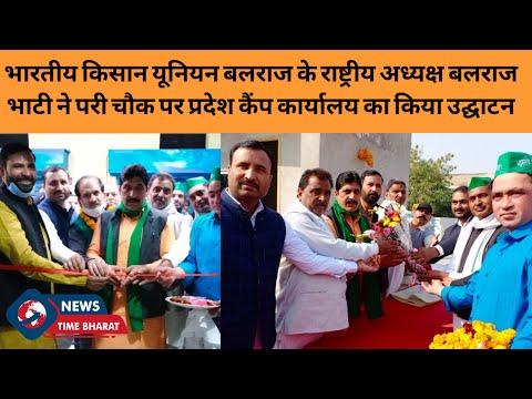 #Parichowk पर BKUB के राष्ट्रीय अध्यक्ष balraj bhati ने प्रदेश कैंप कार्यालय का उद्घाटन किया ||