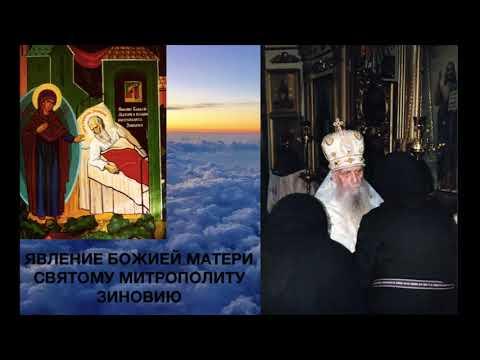 ЯВЛЕНИЕ БОЖИЕЙ МАТЕРИ... Святой митрополит Зиновий. 3-100