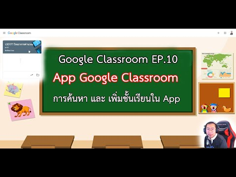 App Google Classroom EP. 10