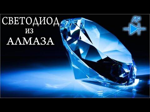 🚀 СВЕТОДИОД из АЛМАЗА