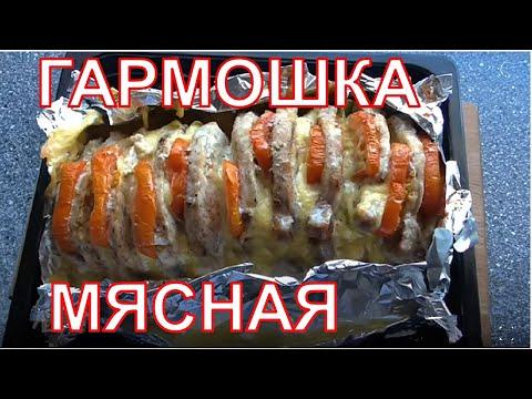 Свинина в духовке  Гармошка Видео рецепт свинины в духовке