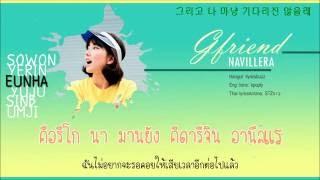 [Karaoke/Thaisub] GFRIEND - NAVILLERA (너 그리고 나)