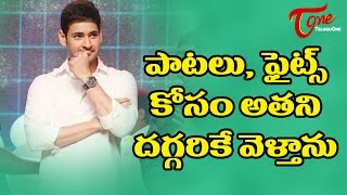 Every Time I will Go to Him for Songs and Fights - Mahesh Babu