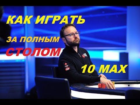 FIFTY50 ИЛИ КАК ИГРАТЬ ЗА ПОЛНЫМ СТОЛОМ  10 MAX/ ПОКЕР СТРАС/POKER STARS 2019