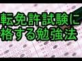【勉強】運転免許試験「本免」に合格する勉強法 の動画、YouTube動画。