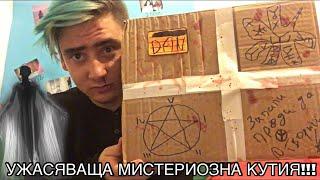 Мистериозна страховита кутия!!Terrible Mystery Box 📦