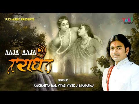 आजा-आजा-राधे-|-aaja-aaja-radhe-|-lyrical-bhajan-by-aacharya-bal-vyas-vivek-ji-mahraj-(-hd-video)