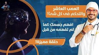 ١٣٩- العصب الذي يتحكم في كل شي/ اسرار العصب العاشر التي ستغير حالتك الصحية