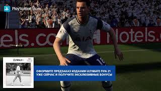 FIFA 21 | Бонусы предзаказа | PS4