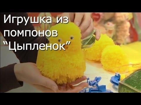 Игрушки своими руками: Цыпленок из помпонов мастер-класс