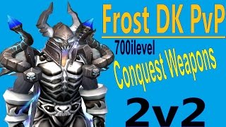 6.2 DW Frost DK PvP - ilevel 700 Conquest Weapons Season 2 WOD - 2v2 with randoms