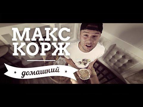Макс Корж - Домашний (official Video)