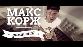 Макс Корж – Домашний