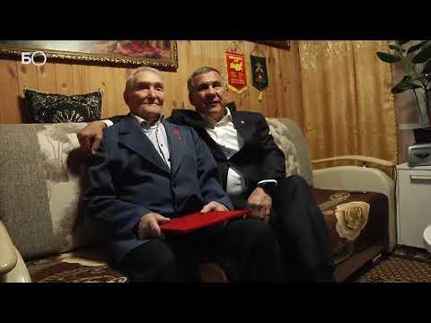 Минниханов поздравил Героя Советского Союза Бориса Кузнецова с 94-летием