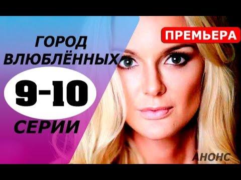 ГОРОД ВЛЮБЛЁННЫХ 9,10СЕРИЯ (сериал 2019). Анонс и дата выхода