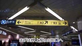押上駅A3出口から歩いてとうきょうスカイツリー駅前内科へ行く動画です...