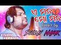 E Mana Mo Mana - Odia New Song | Humane Sagar | A Song Of Broken Heart | Cover | by Sourav Nayak Mp3
