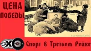 Секс в Третьем Рейхе| Цена победы | Эхо москвы