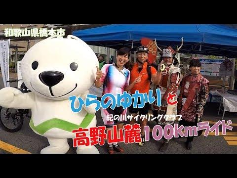 「平野由香里と高野山麓100kmライド」に参加してきました!