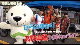 Download lagu 平野由香里と高野山麓100kmライド に参加してきました MP3