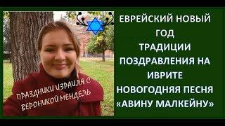 видео Где и как отпраздновать еврейский новый год