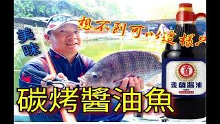 你還在鹽烤福壽魚嗎?傳說中的美味料理 炭烤醬油魚一吃就上癮!!