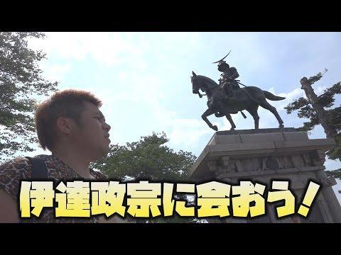 【伊達藩】金ケ崎町の元藩主に会ってきました。【青葉城】