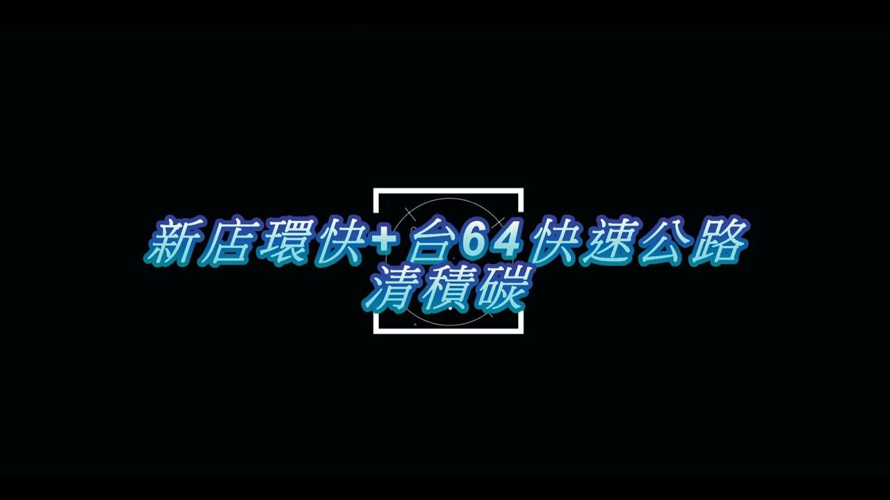 新店環快+臺64線清積碳 - YouTube
