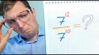 Алгебра 8 класс. 10 сентября. Сокращаем дроби со степенями