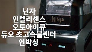 닌자 블렌더 언박싱!! Ninja Blender Unb…