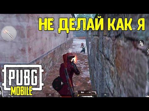 Ошибки игроков Pubg Mobile Vol.4   Мобильный пубг