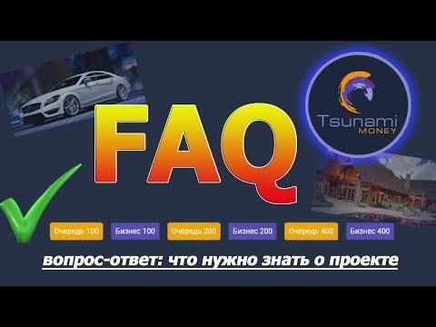 FAQ ЦУНАМИ МАНИ (Tsunami Money) - ОБЯЗАТЕЛЬНО К ПРОСМОТРУ ДЛЯ ВСЕХ УЧАСТНИКОВ ПРОЕКТА