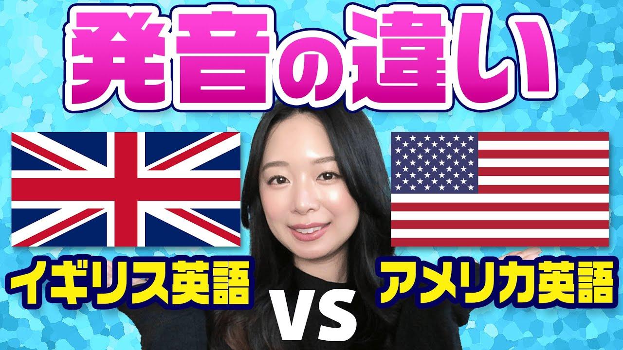 実際に聞き比べ】イギリス英語とアメリカ英語の違い,あなたはどっち派 ...