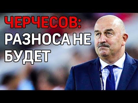 Станислав Черчесов: Разноса не будет. Комментарий тренера матча Россия - Бельгия