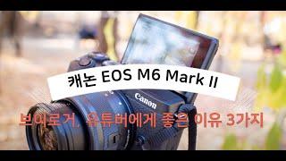 캐논 EOS M6 Mark2가 브이로거, 유튜버에게 좋…