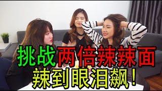 《挑战两倍辣的韩国辣面》吃到舌头麻!嘴唇肿!眼泪飙!