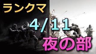 【Rainbow Six Siege】 4/11 夜の部 【アーカイブ】