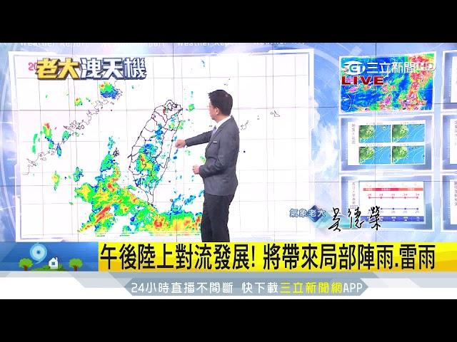 午後陸上對流發展!將帶來局部陣雨、雷雨|三立準氣象|20190626|三立新聞台