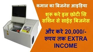 Rubber stamp making business ideas with low investment in hindi