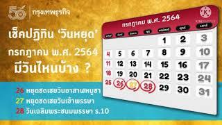 สรุปวันหยุดเดือนกรกฎาคม 2564 มีวันไหนบ้าง