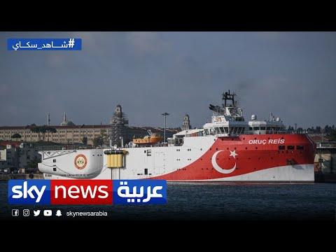 مطالبات يونانية بتحرك الاتحاد الأوروبي تجاه استفزازات تركيا في المتوسط | غرفة الأخبار  - نشر قبل 7 ساعة