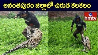 Leapord Hulchul In Ananthapur District | hmtv Telugu  News