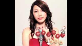2012/11/07 Release Cover Album「ボカリスト?」収録 作詞:売野雅勇 作...