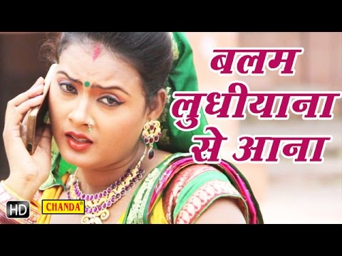 Balam Ludhiyana Se Aana || बालम लुधियाना से आना || Bhojpuri Shiv Bhole Baba Songs