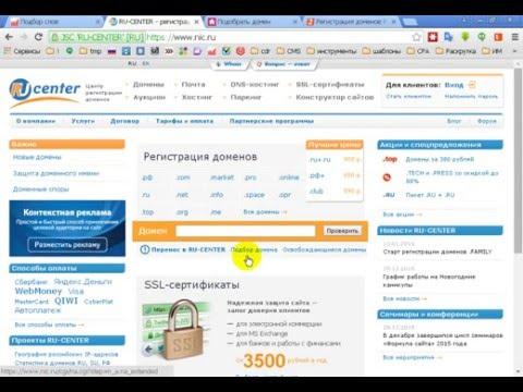 Регистрация домена в зоне ru для тематического сайта
