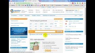 видео регистрация домена ru